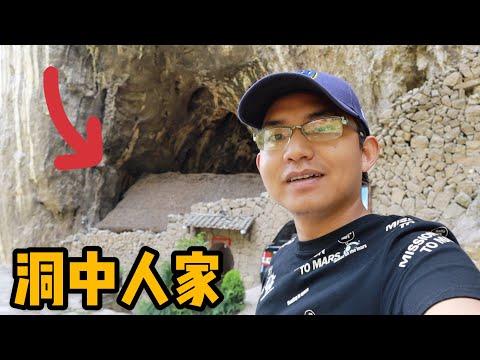 AL95集:象背山下的山洞人家,阿龙遇到热情自驾车友,山洞中吃饭吹风很惬意!「Eng Sub」