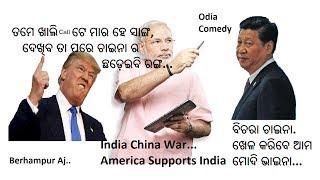 Berhampur Aj || India China War 2017 News Odia Funny Video | Khanti Odia Berhampuriya Modi New Funny