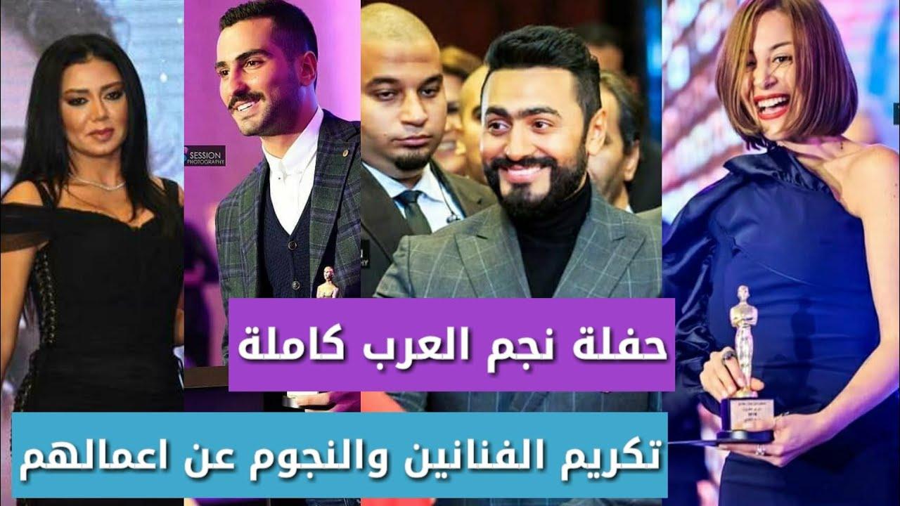 حفلة نجم العرب كاملة تكريم تامر حسني ومنة شلبي ورانيا يوسف ومحمد الشرنوبي والنجوم