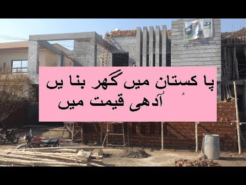 House construction cost in Pakistan in Budget urdu پا کستان