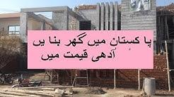 House construction cost in Pakistan in Budget urdu پا کستان میں کھر بنا یں آدھی قیمت میں