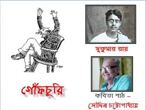 Gomphchuri - Recitation of a Sukumar Ray poetry by Soumitra Chattopadhyay