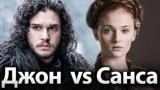Джон vs Санса. Игра престолов 7 сезон выборы