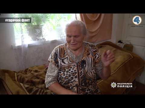 TV-4: Майже 40 тисяч гривень виманили шахрайки у пенсіонерки із Монастирищини