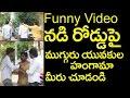 Very Funny Video|Frankly Fungama|Viral On Social Media|నడిరోడ్డుపై యువకుల హంగామా|Friday Poster