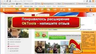 Как получить бесплатный подарок в Одноклассниках. Расширение OkTools