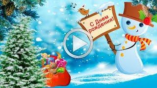 С Днем рождения в декабре! Красивое музыкальное видео!