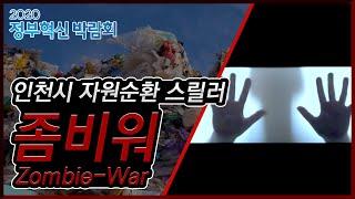 좀비 워(Zombie-War)