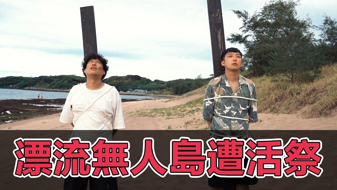 搭船遇難漂流到無人島,慘遭當地居民活祭【幹片系列】