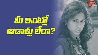 Who Irritated Actress Ileana? #FilmGossips