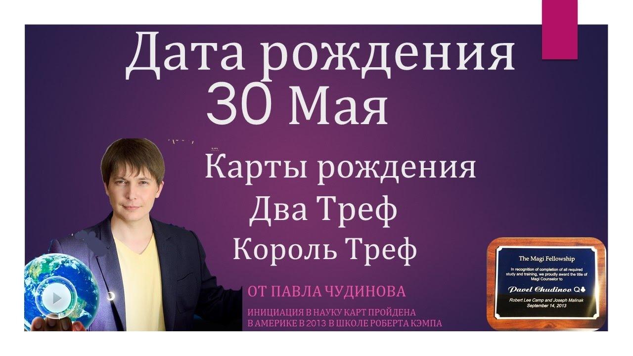Гороскоп 2018 для Близнецов, рожденных с 21 по 31 мая