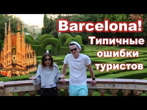Барселона! Ошибки типичного туриста! Что делать в Барселоне?