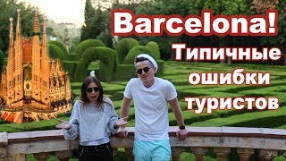 Barcelona! Common tourist mistakes! What to do in Barcelona?