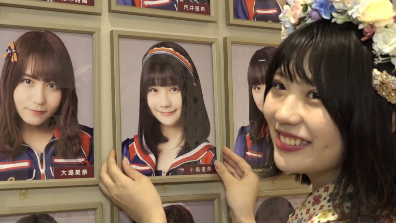 SKE48 小畑優奈 劇場最終公演 / かおたんちゃんねる - YouTube