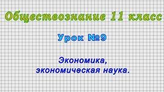 Обществознание 11 класс (Урок№9 - Экономика, экономическая наука.)