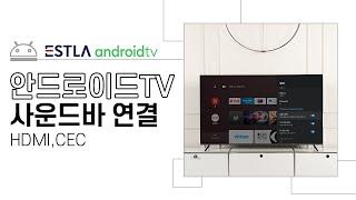 안드로이드TV 사운드바 연결 방법! HDMI를 이용한 …
