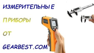 Измерительные приборы от Gearbest.(, 2017-04-03T10:28:14.000Z)