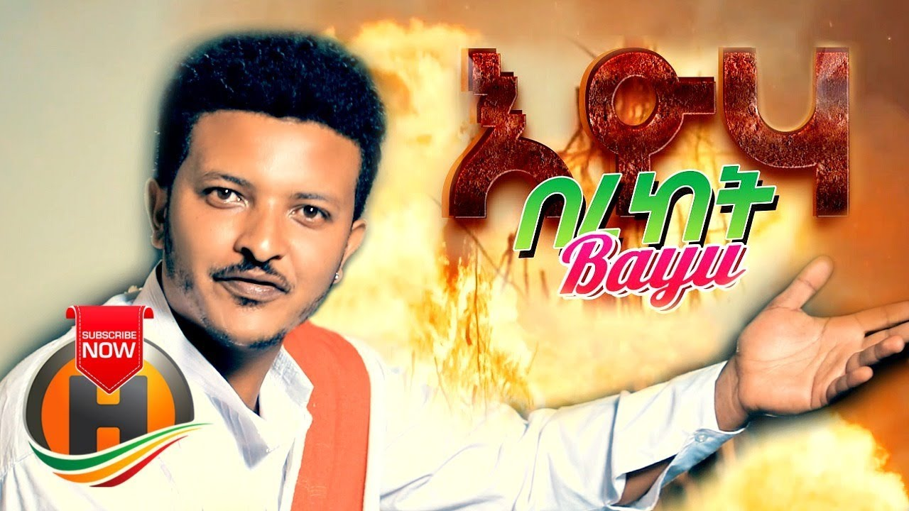 Bereket Bayu - Eyoha | እዮሃ - New Ethiopian Music 2019 (Official Video)