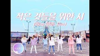 [HARU] [KPOP IN PUBLIC CHALLENGE NYC]BTS (방탄소년단) - BOY WITH LUV (작은 것들을 위한 시) ft. HALSEY DANCE COVER