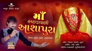 Maa Katchda Vadi Ashapura | Suresh Thakor | Latest Gujarati Song | Ashapura Maa Song