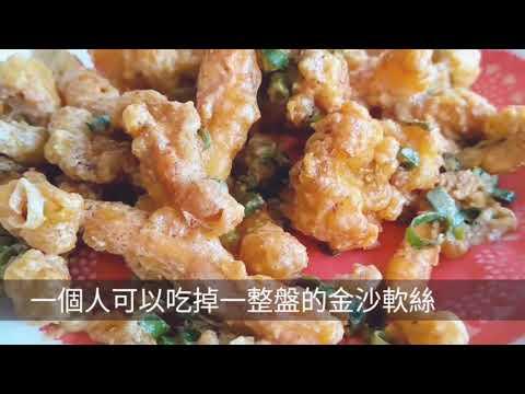 【新竹美食】老漁港海鮮餐廳就在南寮漁港旁還有兒童遊戲室
