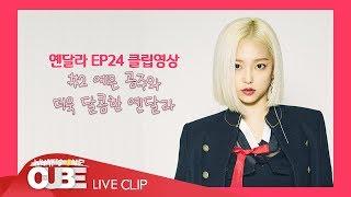 [옌달라 EP.24] SHORT CLIP #02 : 옌공주의 더욱 달콤한 라디오