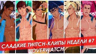 Топ twitch-клипы недели: Overwatch #7