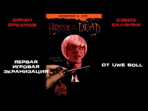 Треш обзор фильма Дом мертвых (House of the Dead 2003)
