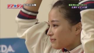 チア☆ダン メイキング映像 広瀬すずの涙 thumbnail