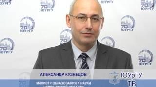 Кузнецов Александр, министр образования и науки челябинской области