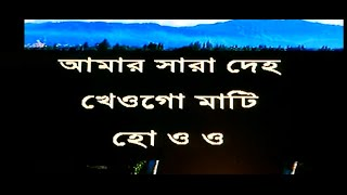 Bangla Gaaner Lyrics  amar shara deho kheogo  mati