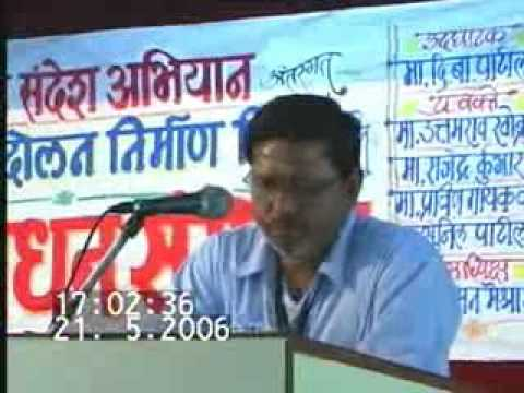 Waman Meshram BAMSEF Revolutionary Speech 2006