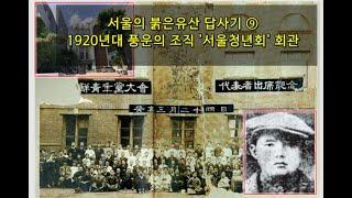 서울의 붉은유산 답사기-9 '1920년대 조선 사회주의…