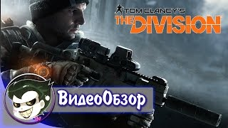 Обзор Tom Clancy s The Division 10 из 10, мастхэв