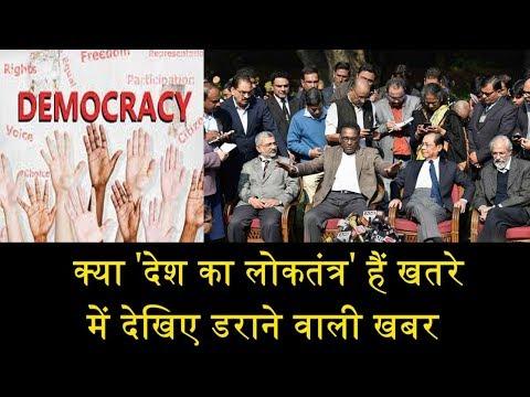 देश का लोकतंत्र हैं खतरेमें \ DEMOCRACY IS IN  SERIOUS THREAT