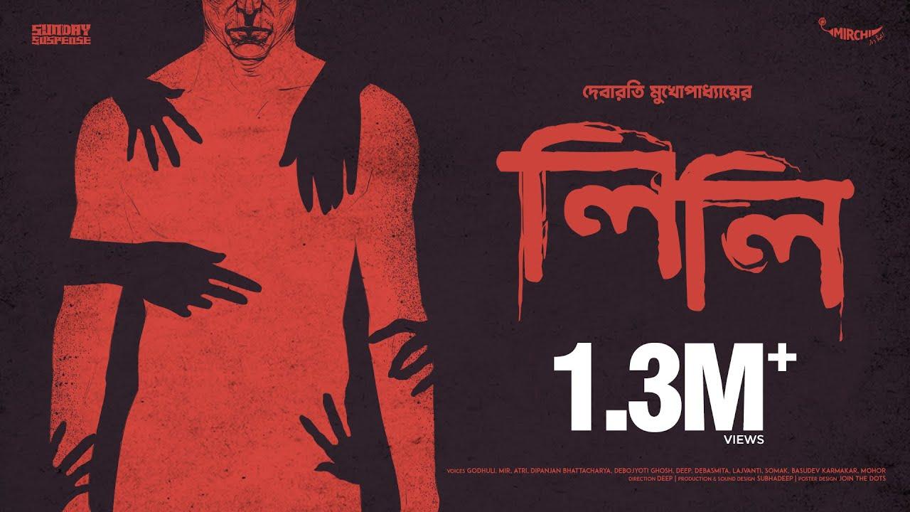 Download #SundaySuspense | Lily | Debarati Mukhopadhyay | Mirchi Bangla