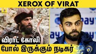 Viral ஆகும் புகைப்படம் Shock ஆகும் கோலி | Turkish actor looks same as Indian Cricketer Kholi