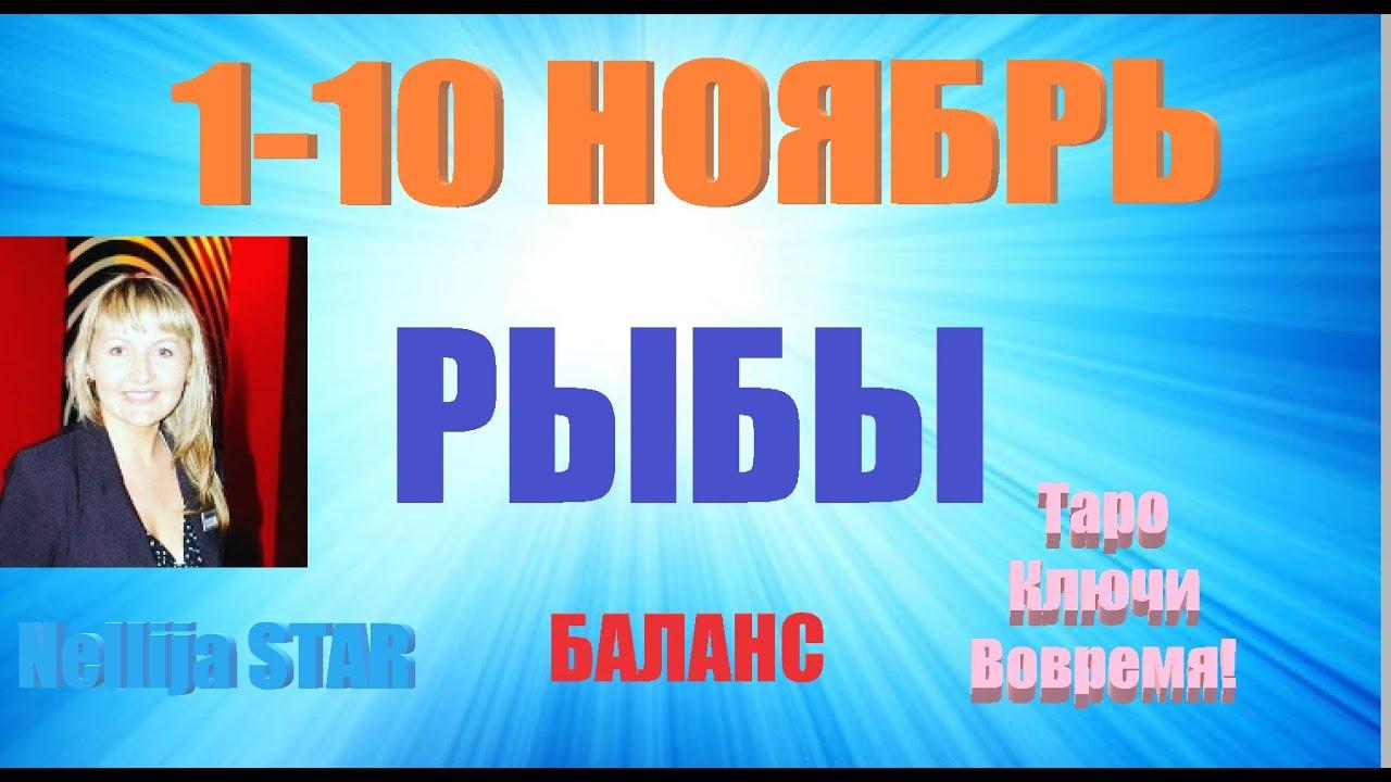 РЫБЫ | 1-10 НОЯБРЬ🔮ТАРО – РАСКЛАД ++ БОНУС | ВОПРОС – ОТВЕТ СЕЙЧАС | PICTORIAL KEY TARO❤️БАЛАНС
