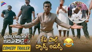 Amma Rajyamlo Kadapa Biddalu COMEDY TRAILER | RGV | 2019 Latest Telugu Movies | Telugu FilmNagar