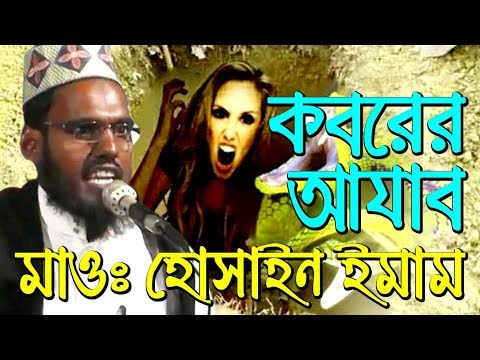 New bangla waz 2018 hossain imam new waz mahfil bangla islamic jalsa hd waz bangla 2017- waz tv