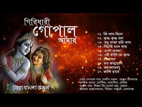 Shri Krishna Bhajan - Various Artists   গিরিধারী গোপাল আমার   শ্রী কৃষ্ণ ভজন   Bengali Bhajan