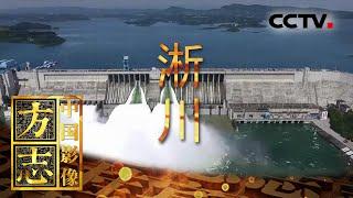 《中国影像方志》 第582集 河南淅川篇  CCTV科教
