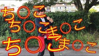 【NG集】下ネタ炸裂マウンテンとお知らせ thumbnail