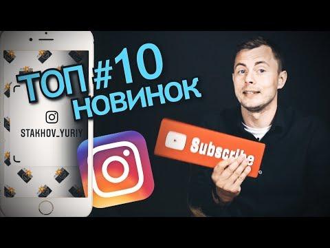 Топ 10 Новинок Инстаграм и Трендовые фишки. Каким будет Instagram в 2019.