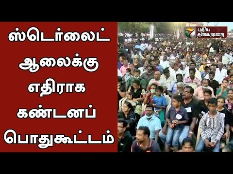 People condemns against Sterlite in Tuticorin | #Sterlite