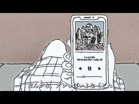 マカロニえんぴつ/「トリコになれ」 【スタッフ】 映像ディレクター:鹿島昂揮 □iTunes https://apple.co/2OAb45H □ Apple Music https://itunes.apple.com/jp/art...