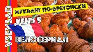 ФРАНЦУЗСКАЯ ВЫПЕЧКА и огромный бургер | МУКБАНГ ПО-ФРАНЦУЗСКИ| ВЕЛОСЕРИАЛ Франция Бретань День 9