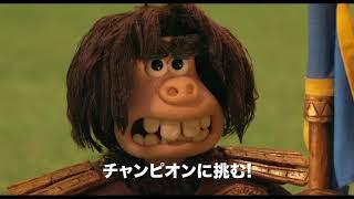 『アーリーマン ~ダグと仲間のキックオフ!~』特報