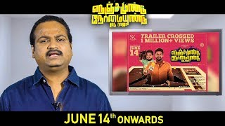 Blue Sattai Maran Review Parody Nenjamundu Nermaiyundu Odu Raja Promo Rio Raj RJ Vigneshkanth