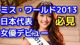 【芸能トピックス】注目のミス・ワールド日本代表・田中道子が女優デビ...